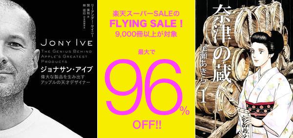 160614 sale flyingsale 96off