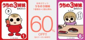 160614-sale-sashimai.png
