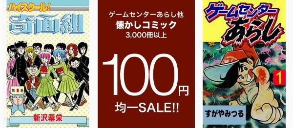 160621-sale-natsukashicomic.jpg