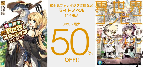 160623 sale kadokawa lightnovel