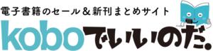 iinoda_logo_1606