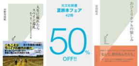 160702-sale-natsutabi.png