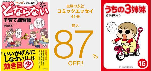 160703 sale shufunotomo comic