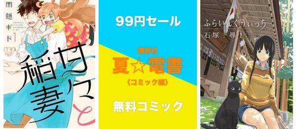 160706-sale-natsudensho-comic.png