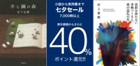 160707-sale-tanabata.png