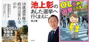 160710-book-senkyo.png