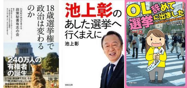 160710 book senkyo