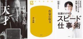 160715-sale-gentosha-best.jpg