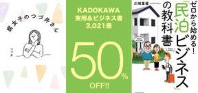 160715-sale-kadokawa-jituyou.jpg