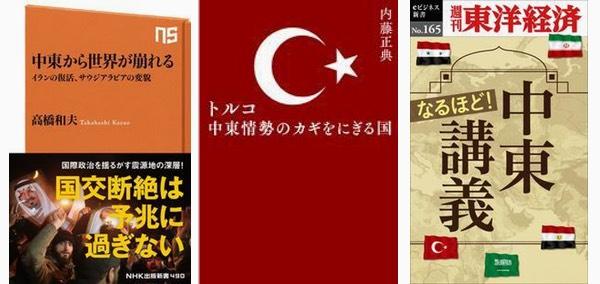 160716-book-turkey.jpg