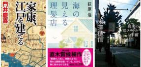160721-book-naokiaward.png