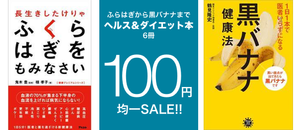 160723-sale-health100.png