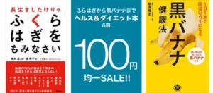 160723-sale-health100.png
