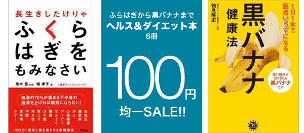 160723 sale health100
