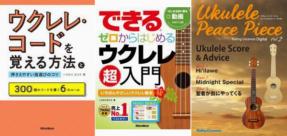 160727-book-ukulele.png