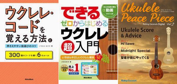 160727 book ukulele