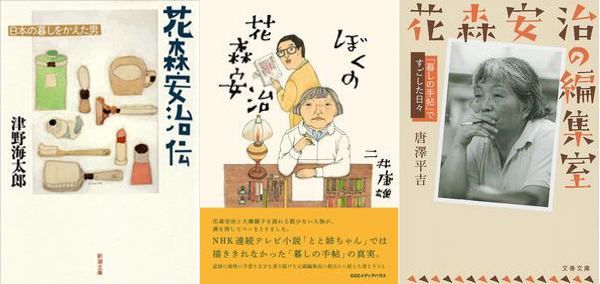 160728 book kurashinotecho