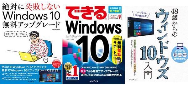160729-book-win10.png