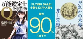 160804-sale-flyingsale.png