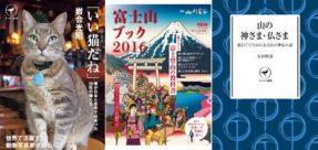 160814-sale-yamakei.jpg
