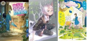 160830-weekly-novel.jpg