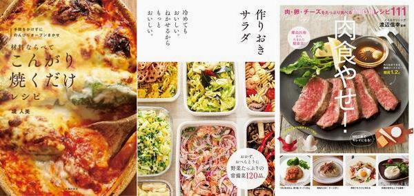 160831-sale-shufunotomo90.png