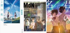 160906-book-shinkaimakoto.png