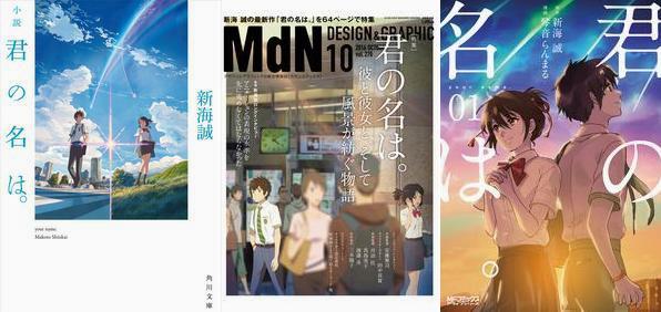 160906 book shinkaimakoto
