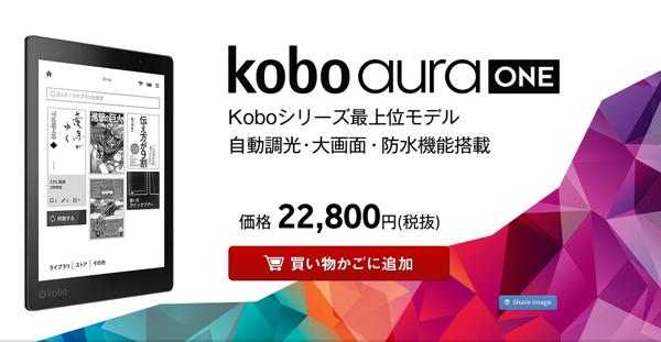 160906 koboauraone