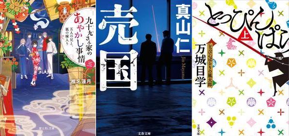 160921-weekly-novel.png