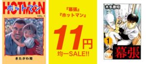 161011-sale-makuhari.png
