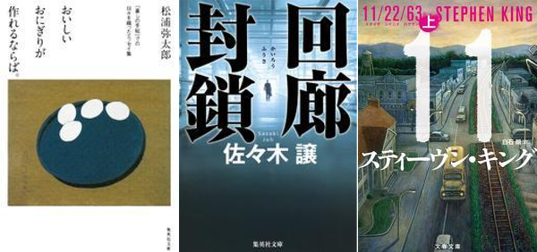 161012 weekly novel