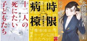 161018-weekly-novel.jpg