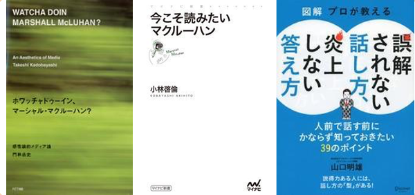 161111-book-McLuhan.png