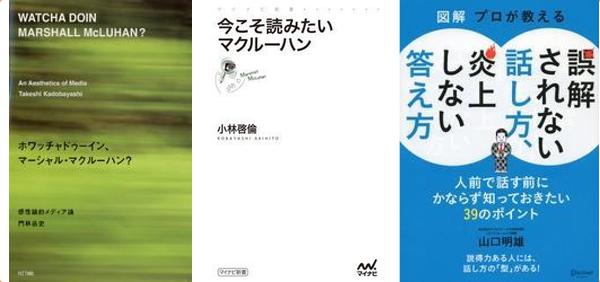 161111 book McLuhan