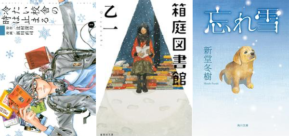 161124-book-snow.png