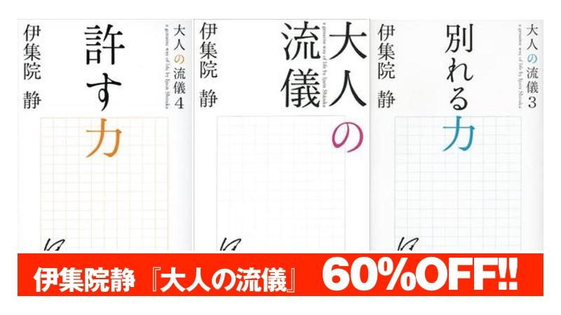 170315 sale ijuinshizuka