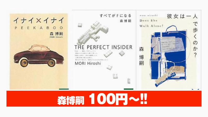 170505 sale morihiroshi