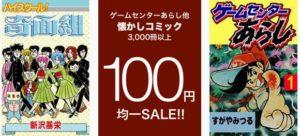 [セール] 懐かしコミック100円均一!「ゲームセンターあらし」「まいっちんぐマチコ先生」「ハイスクール!奇面組」「女帝」など3,000冊以上(Kindleでは50円だけどな)