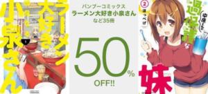 [セール] 「ラーメン大好き小泉さん 1〜3」「中原くんの過保護な妹 1〜2」などバンブーコミックス35冊が50%OFF!