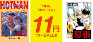 とりあえず買っとく!『幕張』『ホットマン』が全巻11円均一セールーーー!!