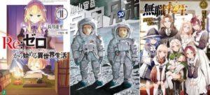 『宇宙兄弟 30』『いぬやしき 8』『Re:ゼロから始める異世界生活 11』『ノーゲーム・ノーライフ プラクティカルウォーゲーム』『みんなの関ジャニ∞』など、1月23日のKobo新刊まとめ!