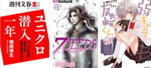『7SEEDS 33』『東京ラブストーリーAfter25years』『お願い、それをやめないで 4』『漫画家とヤクザ 8』『民泊ビジネスのリアル』など1月27日のKobo新刊まとめ!
