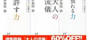 伊集院静『大人の流儀』最新刊配信記念で最新刊じゃないやつ5冊が60%OFFセール中!