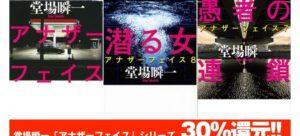 堂場瞬一『アナザーフェイス』シリーズ最新刊配信記念で全9冊がポイント30倍!最新刊『潜る女』も対象!
