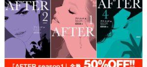 欧米人気No.1の恋愛小説「AFTER season1」全4巻が50%OFFセール!