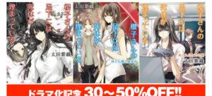 『櫻子さんの足下には死体が埋まっている』ドラマ化記念で原作小説が30〜50%OFF!