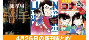 4月26日のKobo新刊『名探偵コナン(無料版多数)』『ルパン三世vs名探偵コナン』『暗手(馳星周)』『Fate/Prototype 蒼銀のフラグメンツ 5』他