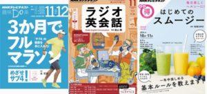 Kobo【NHKテキスト11月号】ラジオ英会話/プレキソ英語/3か月でフルマラソン/きょうの料理/すてきにハンドメイド/など