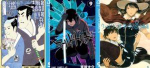 Kobo【今週のコミックまとめ】『ワールドトリガー 9』『プリニウス 1』『ウィッチクラフトワークス 8』など(1月5日〜11日)